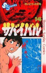 Survivant 14 Manga