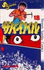 Survivant 18 Manga