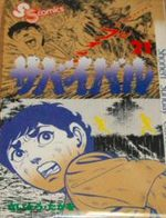 Survivant 21 Manga