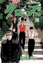 Crows 14 Manga