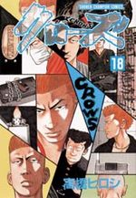 Crows 18 Manga