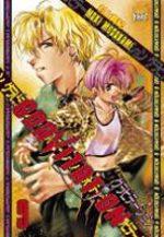 Gravitation 9 Manga