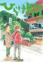 Hirake Koma 8 Manga