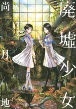 Haikyo Shôjo 1 Manga