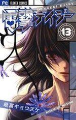 Dengeki Daisy 13 Manga