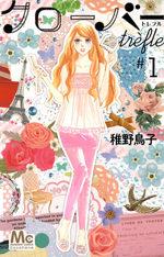 Clover Trèfle 1 Manga