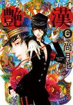 Adekan 6 Manga