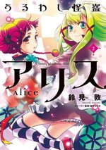 Uruwashi Kaitô Alice 2 Manga