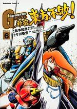 Mobile Fighter G Gundam The Comic - Shinjuku Tôhô Fuhai! 6 Manga