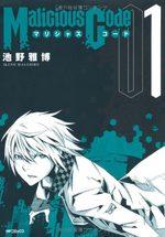 Malicious Code 1 Manga