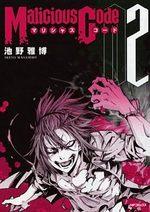 Malicious Code 2 Manga