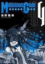 Malicious Code 4 Manga