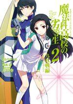 Mahôka Kôkô no Rettôsei - Kyûkôsen hen 2 Manga