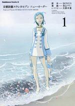 Eureka Seven - New Order 1 Manga