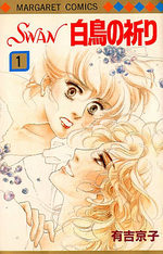 Swan Hakuchô no Inori 1 Manga