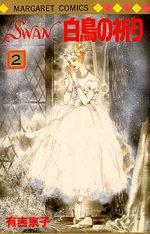 Swan Hakuchô no Inori 2 Manga