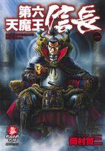 Dairokutenmaô Nobunaga 1