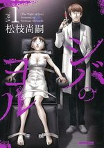 Shiba no Yoru 1 Manga
