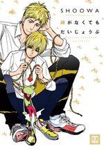 Nawa ga Nakutemo Daijôbu 1 Manga