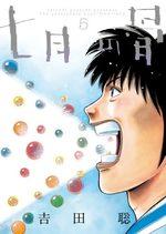 Shichigatsu no Hone 5 Manga