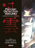 Psychic Detective Yakumo 4 Manga
