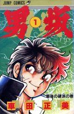Otokozaka 1 Manga