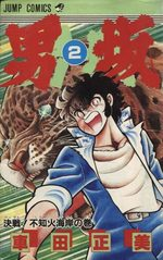 Otokozaka 2 Manga