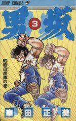 Otokozaka 3 Manga