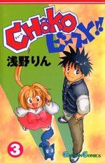Chôko beast !! 3 Manga