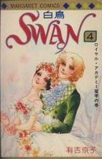 Swan 4 Manga