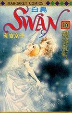 Swan 10 Manga
