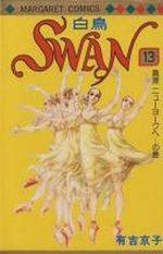 Swan 13 Manga