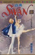 Swan 15 Manga