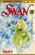 Swan 17 Manga