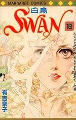 Swan 18 Manga