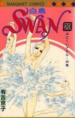 Swan 20 Manga