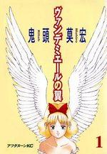 Vandemieru no tsubasa 1 Manga