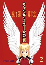 Vandemieru no tsubasa 2 Manga