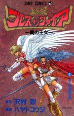 Breath of Fire - Tsubasa no oujo 1 Manga