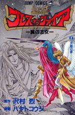 Breath of Fire - Tsubasa no oujo 2 Manga