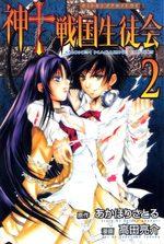 Kami to Sengoku Seitokai 2 Manga