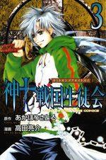 Kami to Sengoku Seitokai 3 Manga