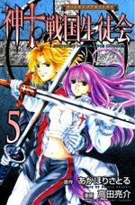 Kami to Sengoku Seitokai 5 Manga