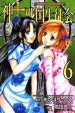 Kami to Sengoku Seitokai 6 Manga
