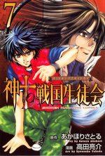 Kami to Sengoku Seitokai 7 Manga