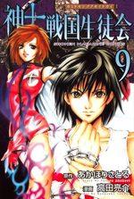 Kami to Sengoku Seitokai 9 Manga