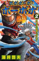 Shinsetsu Bobobo-bo Bo-bobo 2 Manga
