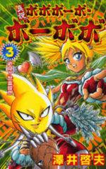 Shinsetsu Bobobo-bo Bo-bobo 3 Manga
