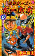 Shinsetsu Bobobo-bo Bo-bobo 6 Manga