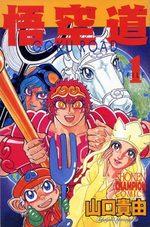 Gokuudou 1 Manga